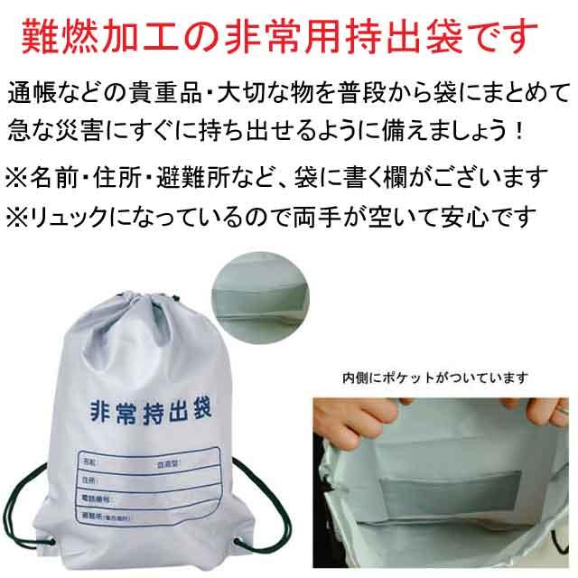 粗品・景品・ノベルティ・記念品の粗品屋本舗 難燃加工非常用持出袋