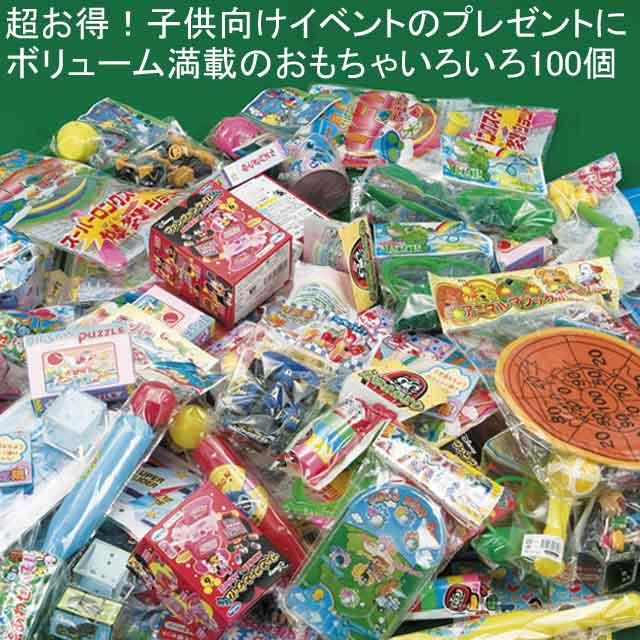 粗品・景品・ノベルティ・記念品の粗品屋本舗 超お得!おもちゃ詰め合わせセット(100個入)