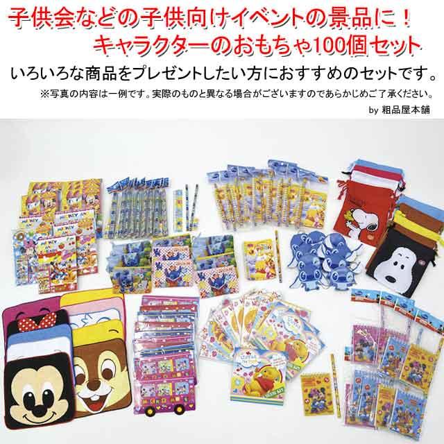 粗品・景品・ノベルティ・記念品の粗品屋本舗 お手軽おもちゃセット・キャラクター(100個入)