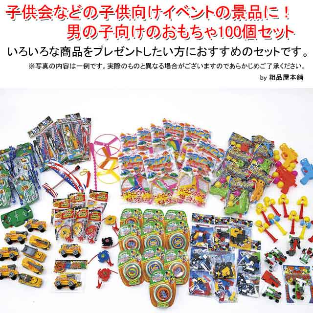 粗品・景品・ノベルティ・記念品の粗品屋本舗 お手軽おもちゃセット・男の子(100個入)