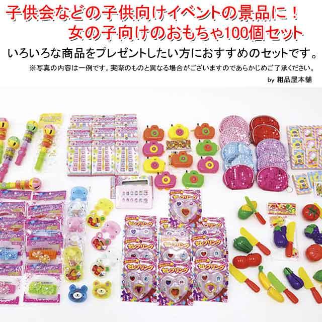 粗品・景品・ノベルティ・記念品の粗品屋本舗 お手軽おもちゃセット・女の子(100個入)