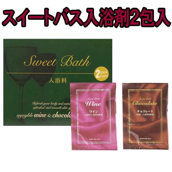 粗品・景品・ノベルティ・記念品の粗品屋本舗 スイートバス入浴剤2包入