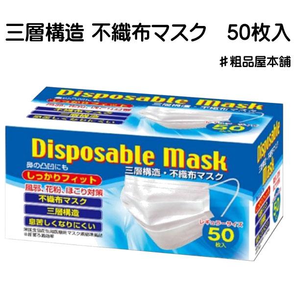 三層構造 不織布マスク50枚入・粗品屋本舗