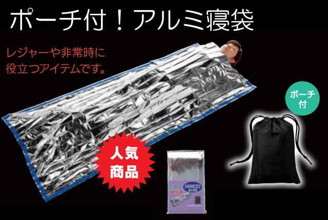 粗品・景品・プチギフト・ノベルティ・記念品の粗品屋本舗 ポーチ付!アルミ寝袋