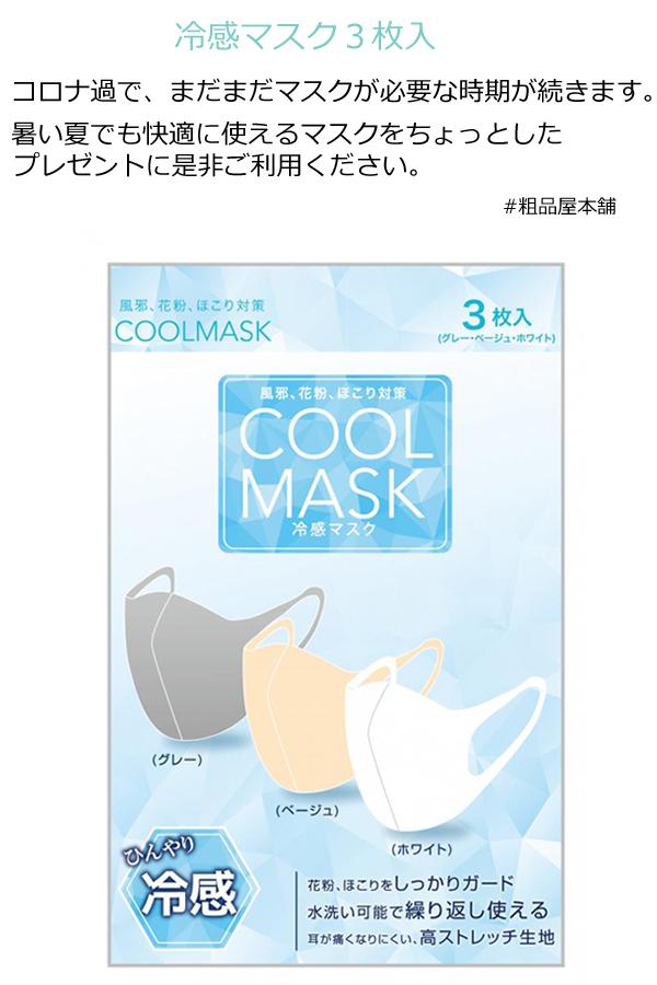 冷感マスク3枚入・粗品屋本舗