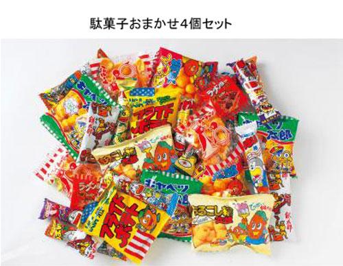 粗品・景品・ノベルティ・記念品の粗品屋本舗 駄菓子4種パック・おまかせ4個セット