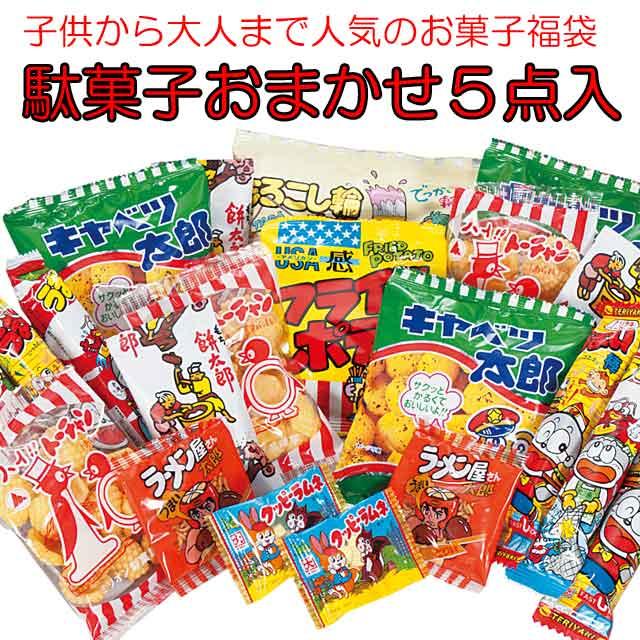 粗品・景品・プチギフト・ノベルティ・記念品の粗品屋本舗 駄菓子福袋5点セット