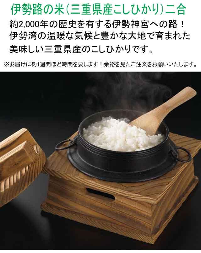 伊勢路の米(三重県産こしひかり)二合・粗品屋本舗