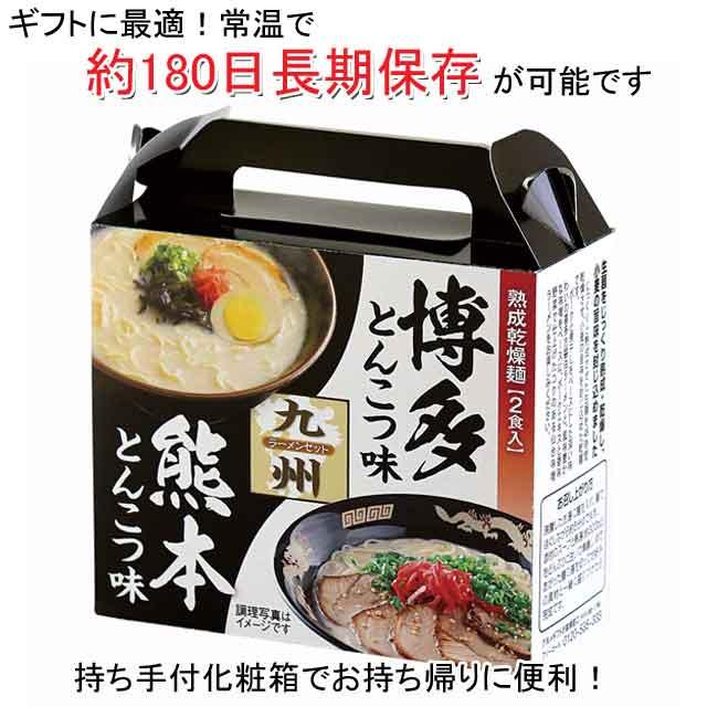 粗品・景品・ノベルティ・記念品の粗品屋本舗 熟成乾燥麺 九州ラーメンセット