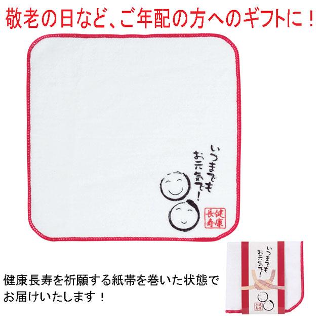 粗品・景品・ノベルティ・記念品の粗品屋本舗 健康長寿ハンドタオル