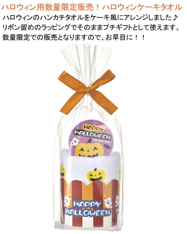 ハロウィン ケーキタオル・粗品屋本舗