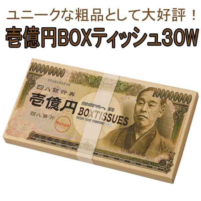 粗品・景品・ノベルティ・記念品の粗品屋本舗 壱億円BOXティッシュ30W