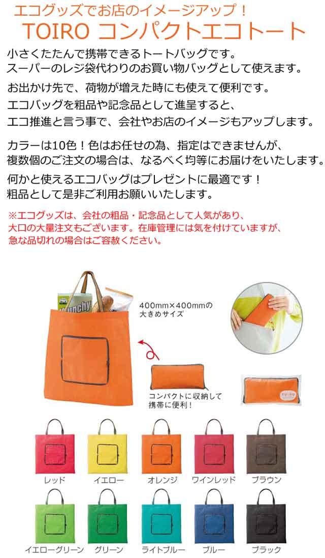TOIRO コンパクトエコトート・粗品屋本舗