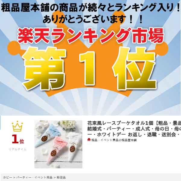 花束風レースブーケタオル・粗品屋本舗