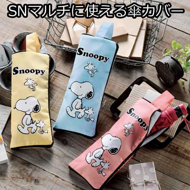 SNキャラクターマルチに使える傘カバー・粗品屋本舗