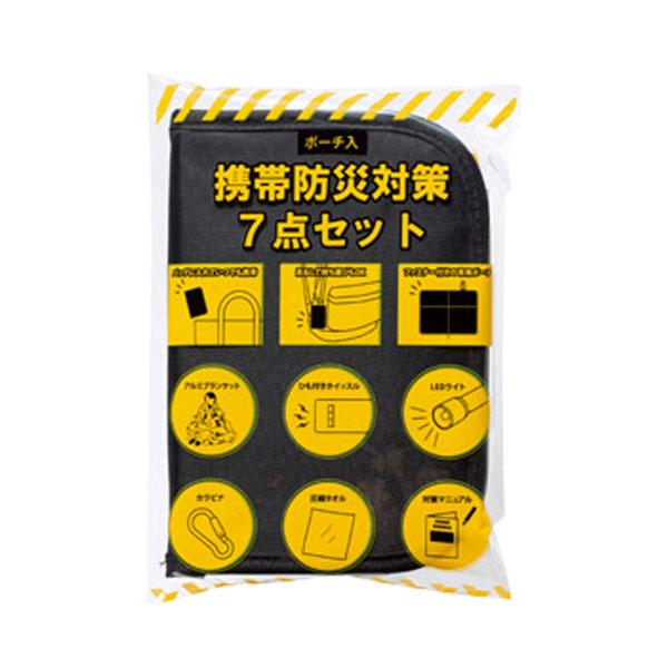 ポーチ入携帯防災対策7点セット・粗品屋本舗