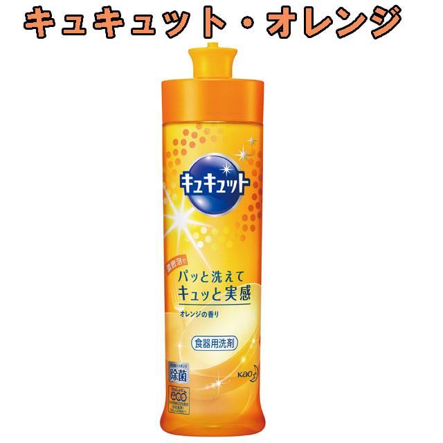 粗品・景品・ノベルティ・記念品の粗品屋本舗 キュキュット オレンジ240ml・ギフト箱入