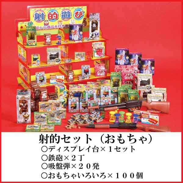 粗品・景品・プチギフト・ノベルティ・記念品の粗品屋本舗 縁日気分射的チャレンジ(おもちゃ100個)