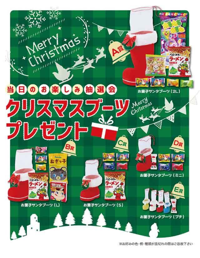 クリスマスブーツプレゼント抽選会・粗品屋本舗