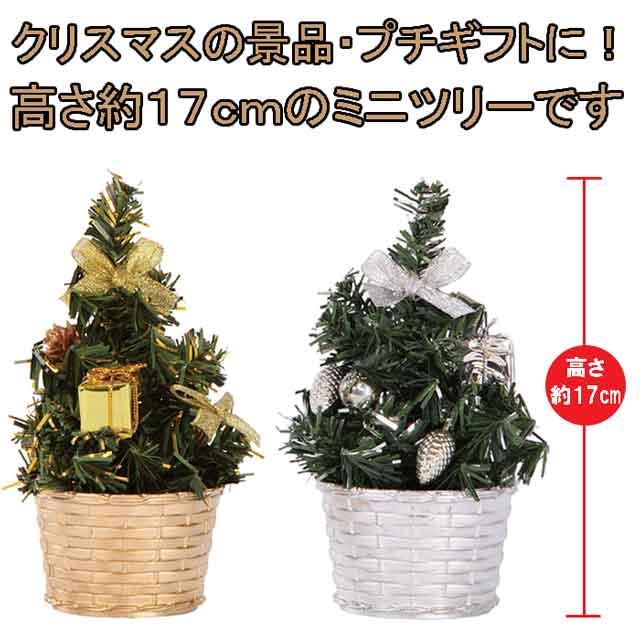 粗品・景品・ノベルティ・記念品の粗品屋本舗 クリスマスミニツリー