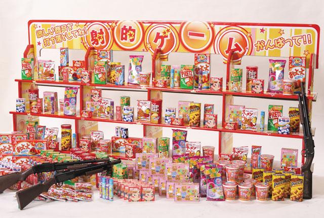 粗品・景品・ノベルティ・記念品の粗品屋本舗 ジャンボ射的大会用景品・お菓子使用イメージ
