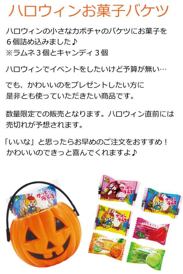 ハロウィンお菓子バケツ・粗品屋本舗