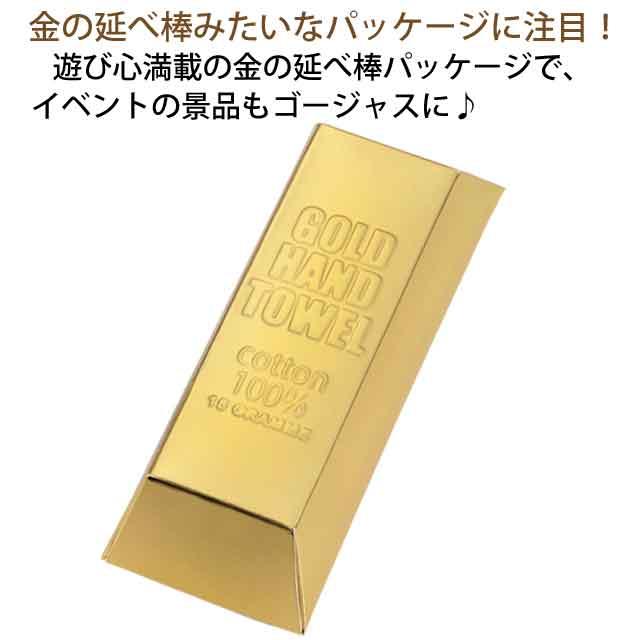粗品・景品・プチギフト・ノベルティ・記念品の粗品屋本舗 ゴールドハンドタオル