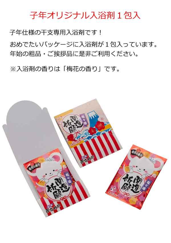 干支入浴剤 福々湯1包入の内容