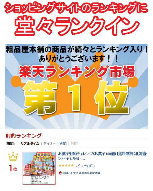 粗品・景品・プチギフト・ノベルティ・記念品の粗品屋本舗 お菓子射的チャレンジ(お菓子100個)