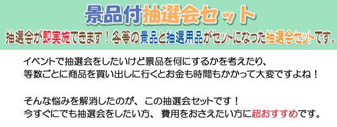 【粗品屋本舗】景品付抽選会セットコーナー